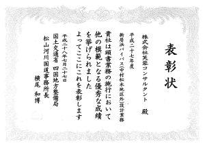 H28表彰 新居浜BP(中村松木)