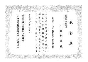 平成27-28年度 城廻地区橋梁詳細設計(その2)業務